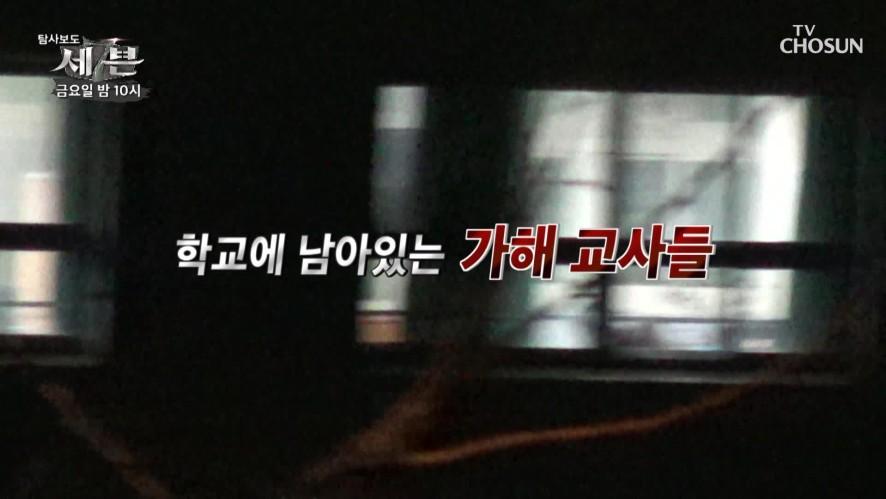 '스쿨미투' 1년 보고서_탐사보도 세븐 67회 예고