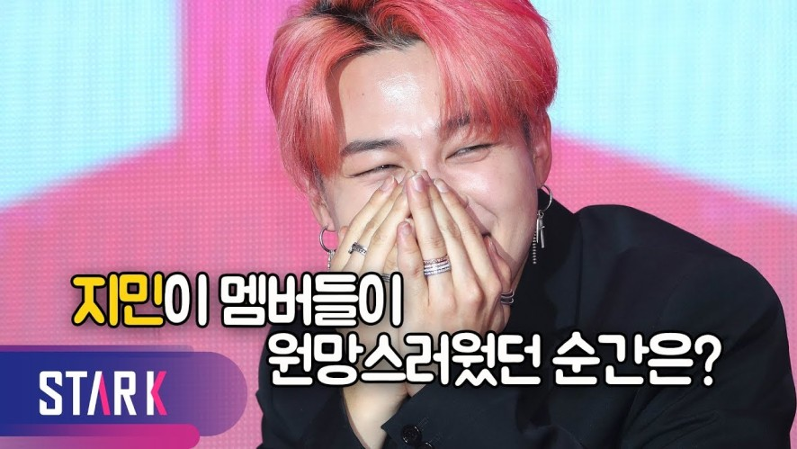 BTS Global Press Conference (When Did Jimin Resent The Members? 멤버들이 원망스러웠던 순간은?)