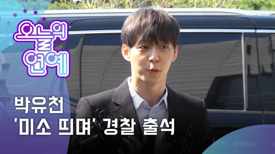 [오늘의 연예] '옅은 미소와 함께' 경찰 출석한 박유천(Park Yoochun reporting to police station)