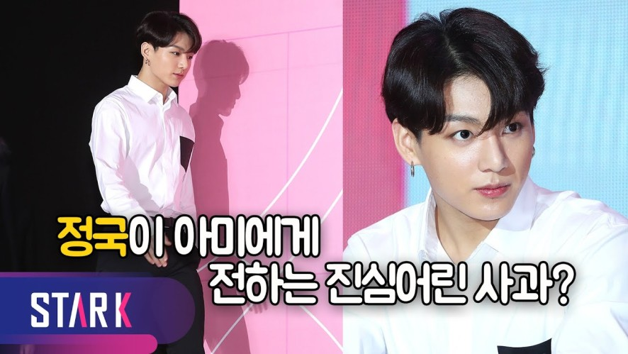 """BTS Global Press Conference (Jungkook's Sincere Apology To ARMY, """"아직은 제가.."""")"""