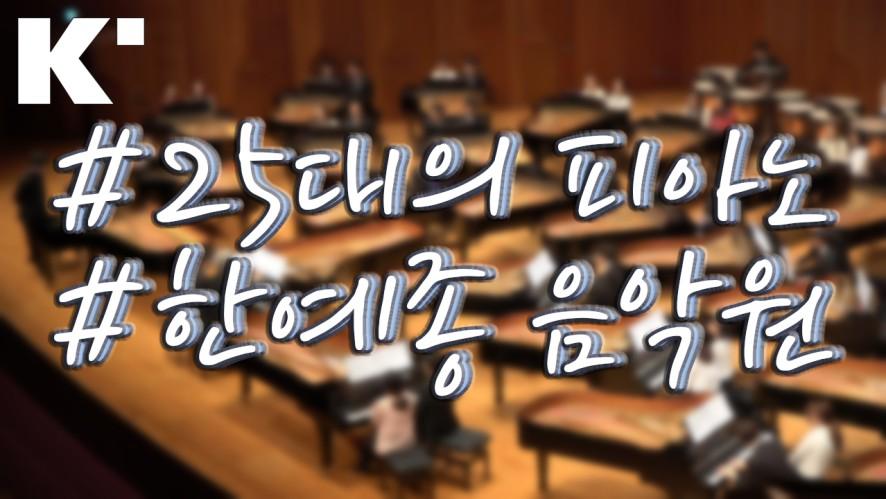 음악원 개원 25주년 기념 피아노 오케스트라 콘서트 비하인드 스토리 <K-Arts Factory>