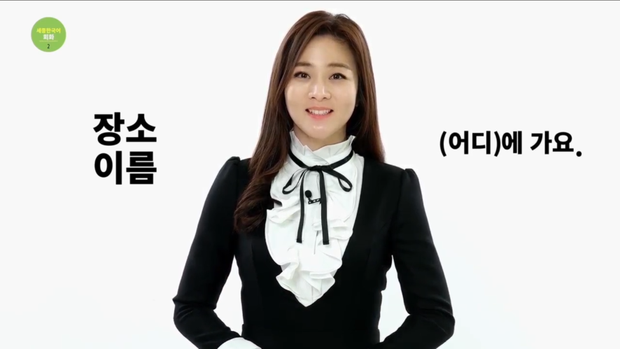 [Korean in Dramas]Please Find Her#2 - Learn place name and how to ask and answer (Sejong Hakdang)