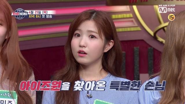 [TMI NEWS 1회/예고] 예쁨 블랙홀♥'아이즈원' TMI 대방출?! 4/25(목) 저녁 8시 ★첫방송★