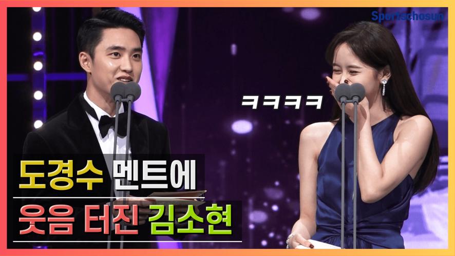 김소현을 빵 터지게 한 도경수의 축하 멘트는? (제39회 청룡영화상)