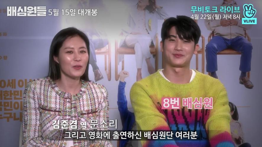 (예고) '배심원들' 문소리X박형식X백수장X김미경X김홍파X태인호X이영진X홍승완 무비토크 라이브 (Preview) 'Juror 8' Movietalk Live