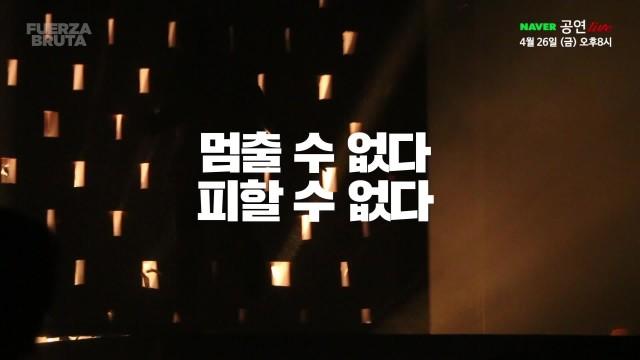 [예고] <푸에르자 부르타 웨이라> 공연실황 / 'FUERZA BRUTA WAYRA' LIVE Trailer