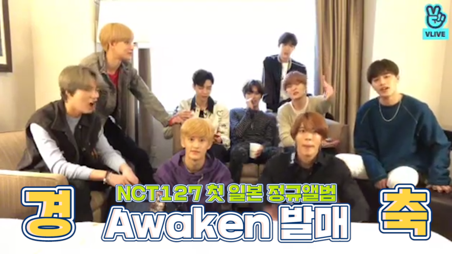 [NCT] 한국아이돌이 미국에서 일본앨범 언박싱하는 영상.vlive (NCT127's Japan album unboxing in USA)
