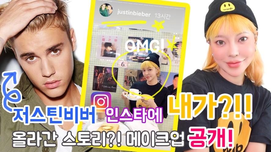 저스틴비버 인스타에 올라간 스토리&메이크업/OMG!! I'm on Justin Bieber's Instagram! Show Makeup &Story