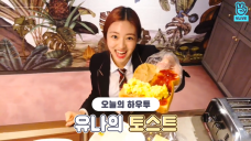 [V PICK! HOW TO in V] 유나의 토스트🍞🥛 (HOW TO MAKE YUNA's Toast)