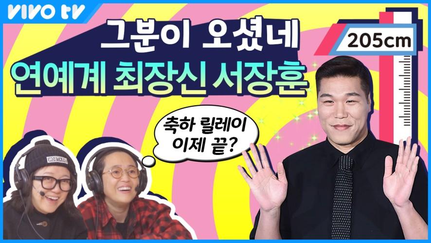 그날이 왔도다! 205cm 서장훈과 205회 전화연결하기!! | 송은이 김숙의 비밀보장