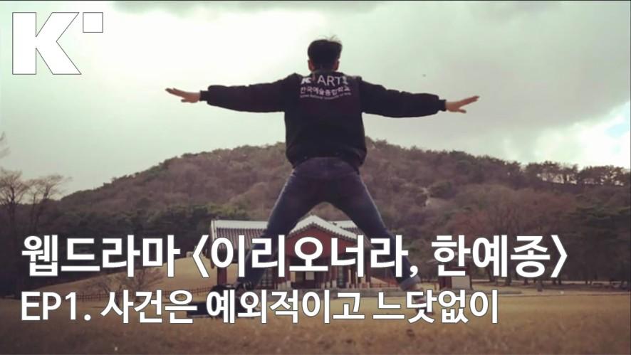 한예종 웹드라마 '이리오너라, 한예종' (한예종 비디오그래퍼 / K-Arts Life)