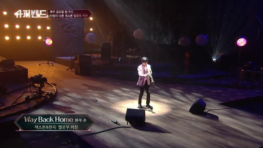 [선공개] 슈퍼밴드 시선강탈 참가자 미리보기