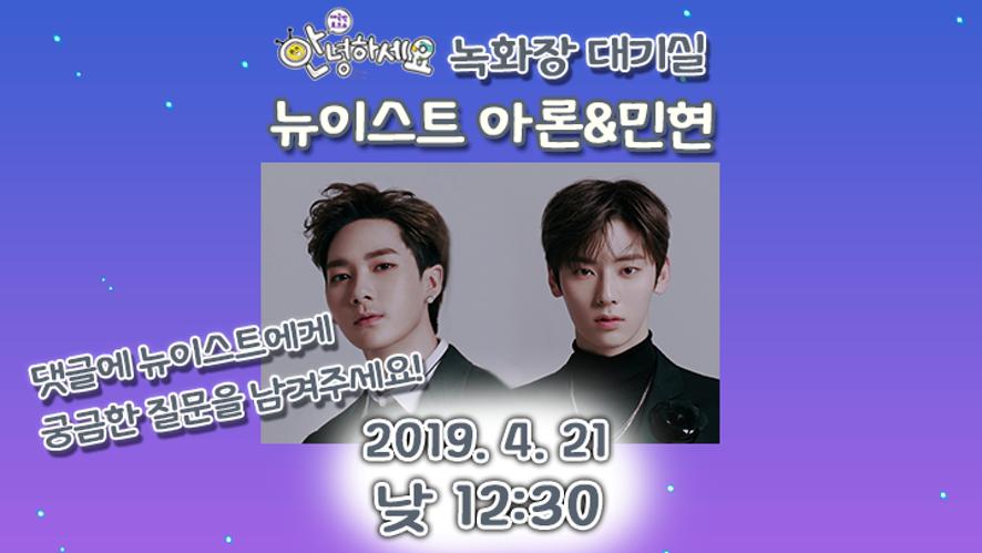 뉴이스트 아론&민현 <안녕하세요> 대기실 vlive!