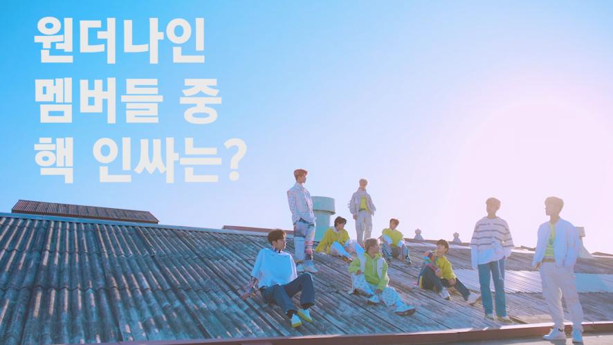 [단독] 원더나인(1THE9) - 신조어 맞히기 (New Word Game)