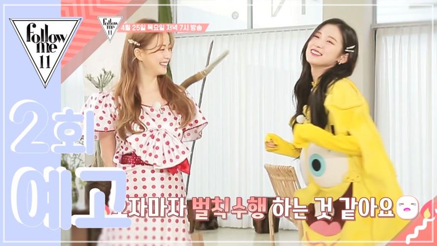 (예고) 승희 대신 아린이가?!! 이번주 스페셜MC를 소개합니다~! <팔로우미11>