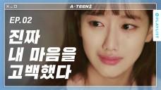 [팬십 선공개] 나 때문에 친구가 울었다 [에이틴2] - EP.02