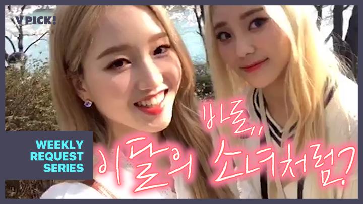 [LOONA] 달콩뽀짝금발즈 바깥구경 소식에 꽃들도 공주님들 본다구 핀거라는데요?🌸 (Go Won&JinSoul going cherry-blossom viewing)