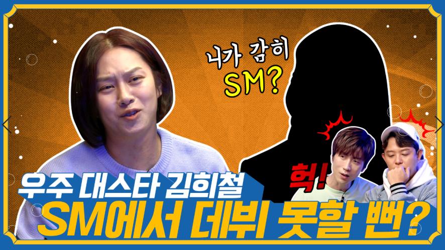 [톡!라이브 #6] 김희철 SM 오디션 지원에 친누나 반대! 옐키 친누나와 치열했던 과거 공개!