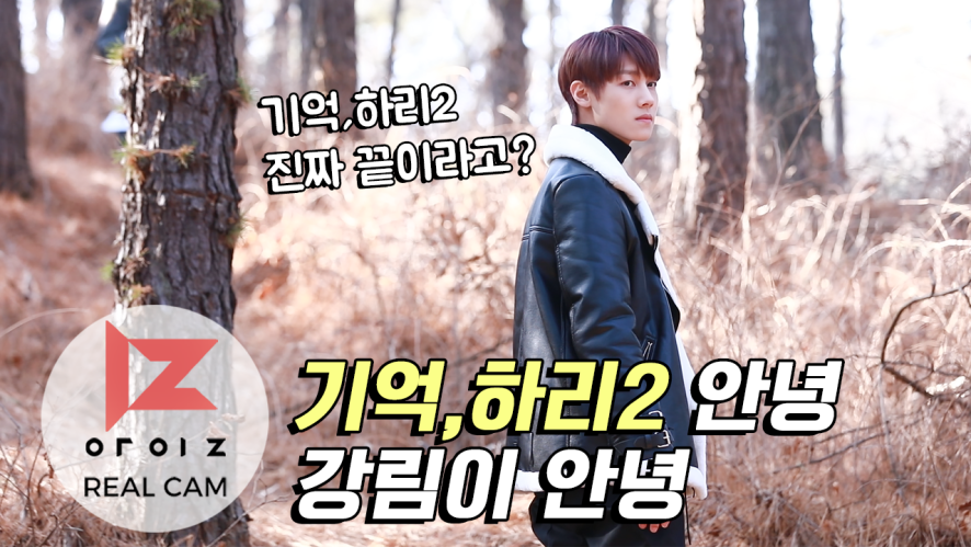 [REAL IZ] 현준 '기억,하리2' 마지막 촬영 비하인드