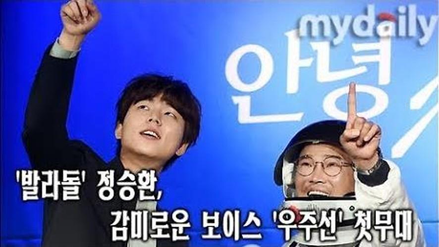 [정승환:Jung Seung Hwan] 발라돌의 감미로운 보이스 '우주선'