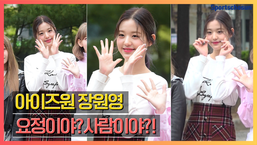 [Special Clip] 아이즈원 장원영(IZ*ONE Jang Won Young) '요정이야? 사람이야?  (190419 MUSICBANK)