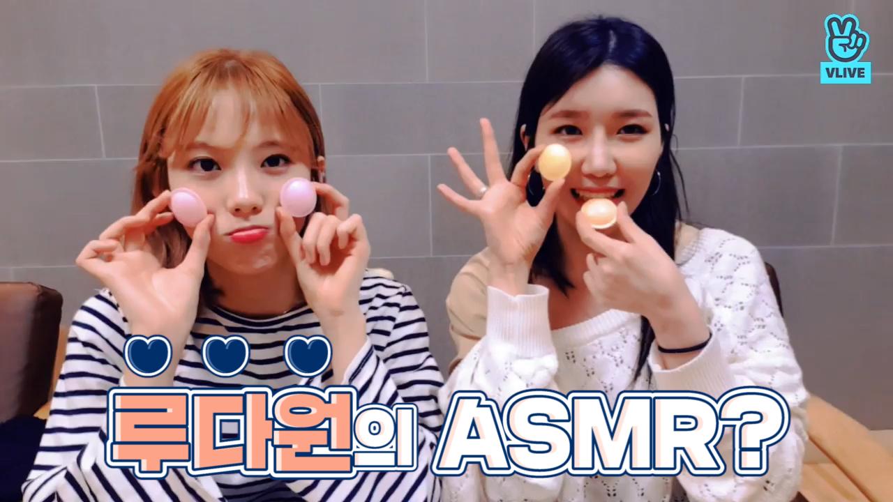 [WJSN] 루다원의 ASMR🎧.. 아니, 먹방🍬.. 아니..!! (Luda&Dawon's ASMR)