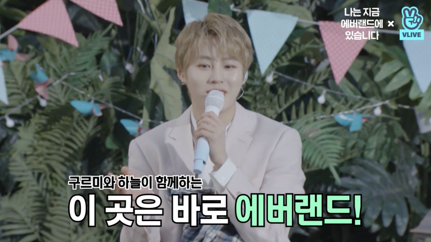 [HIGHLIGHT] My Moment to remember forever, with SUNGWOON🌷Picnic Music Live in EVERLAND🌷