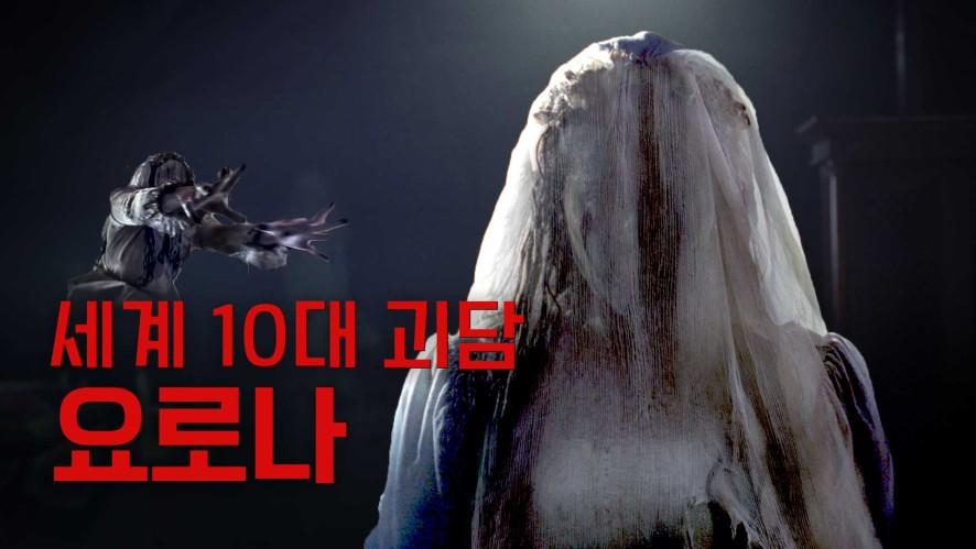 🎧이어폰 필수🎧소리부터 무서운 영화 | 요로나의 저주 | 세계 10대 괴담 | 제임스 완