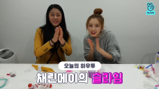 [V PICK! HOW TO in V] 채린메이의 슬라임💖  (HOW TO MAKE CHAE RIN&MAY's Slime)