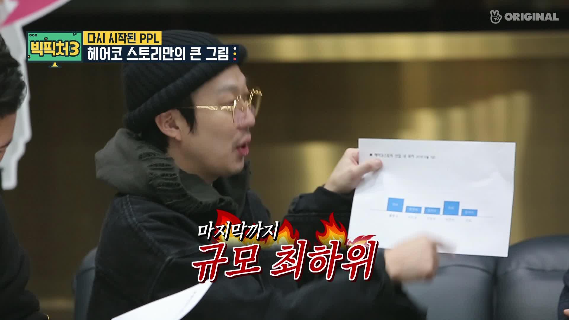 빅픽처3 EP16_헤어코스토리 메이드 헤어~?