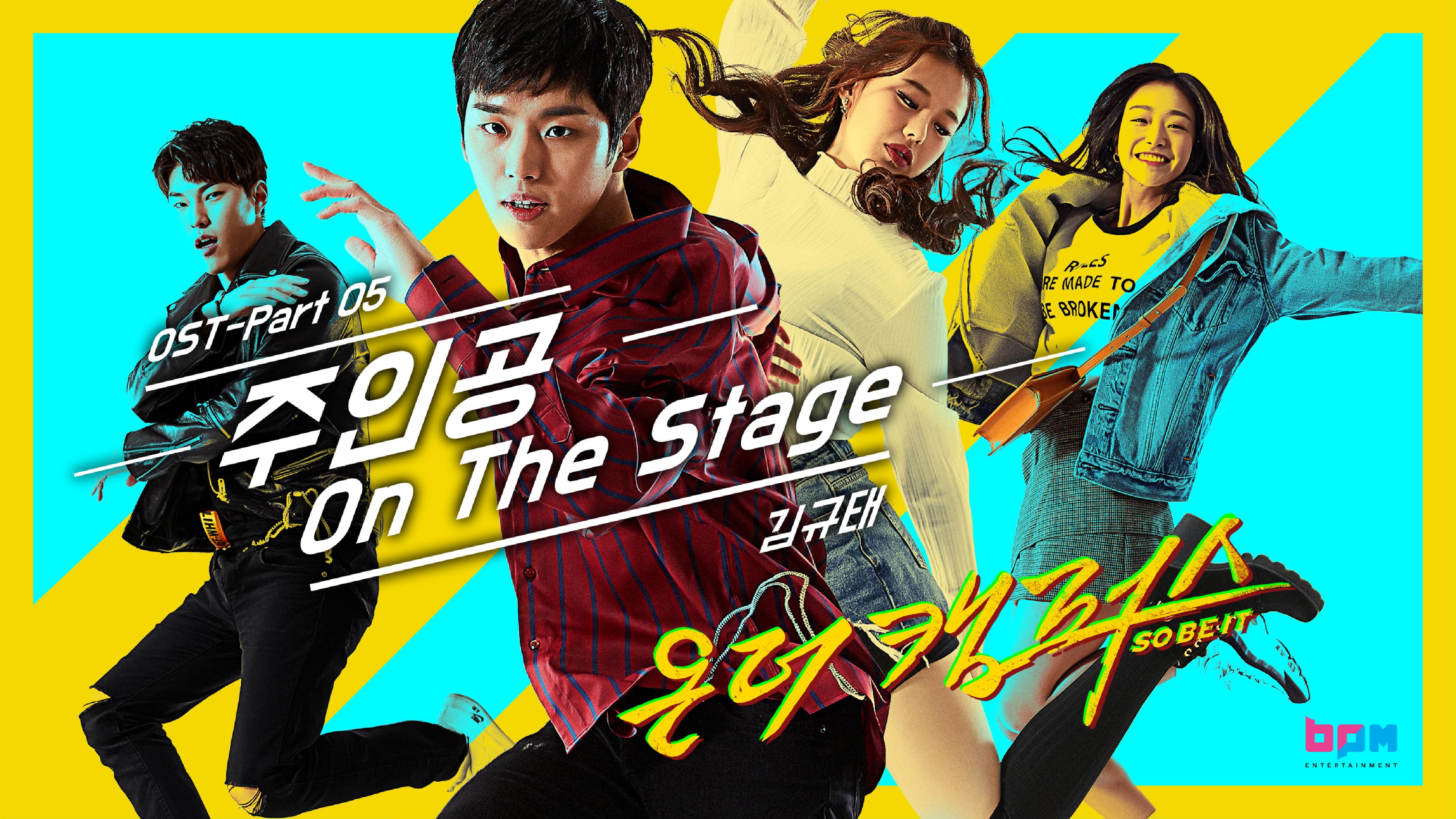 [온더캠퍼스(ON THE CAMPUS)OST] - 김규태 - 주인공(On The Stage) MV