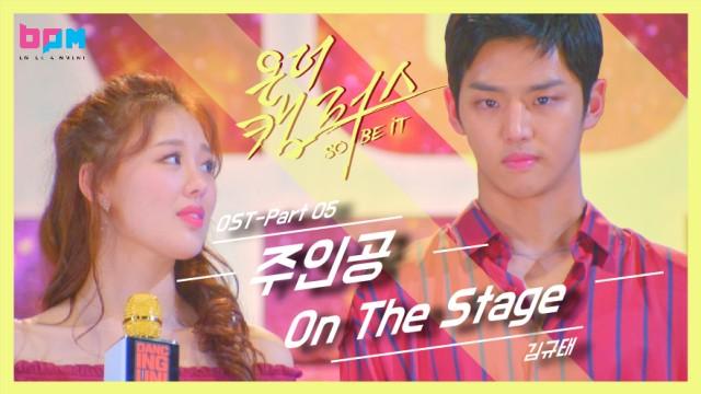 [온더캠퍼스(ON THE CAMPUS)] - [OST.part5] 선공개)) 김규태 - 주인공 (Teaser)