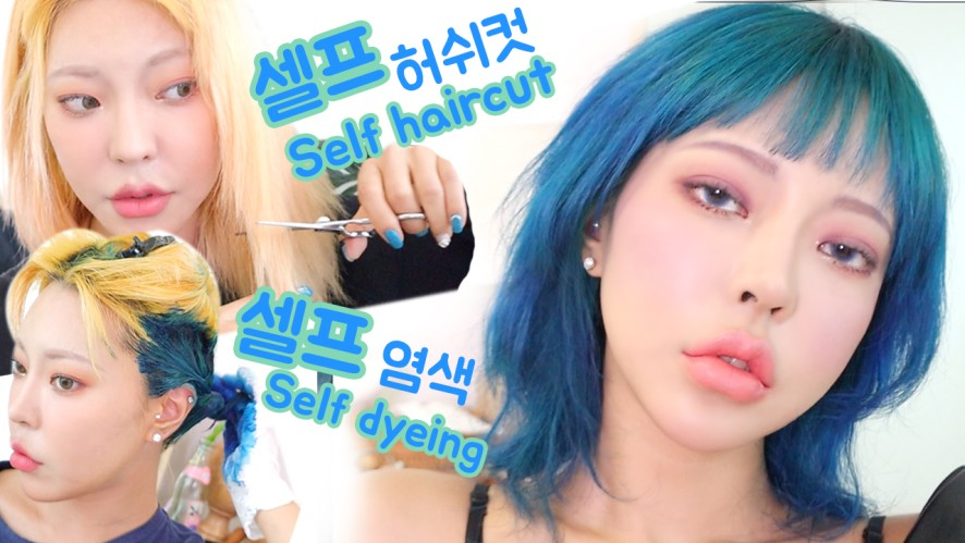 "셀프허쉬컷 &셀프""billie eilish""헤어컬러염색 ㅣself layered haircut &billie bad guy hair color dyeing"