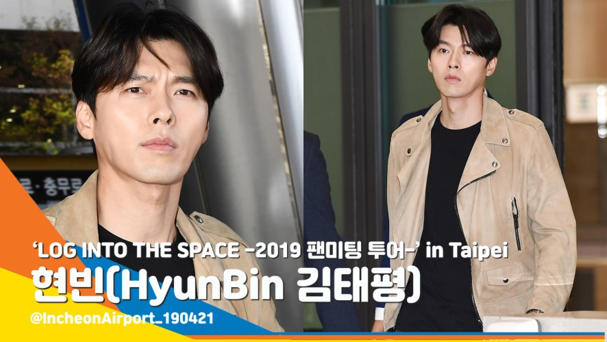 현빈(HyunBin), 세상에서 제일 멋진 카리스마 '세젤카' [뉴스엔TV]