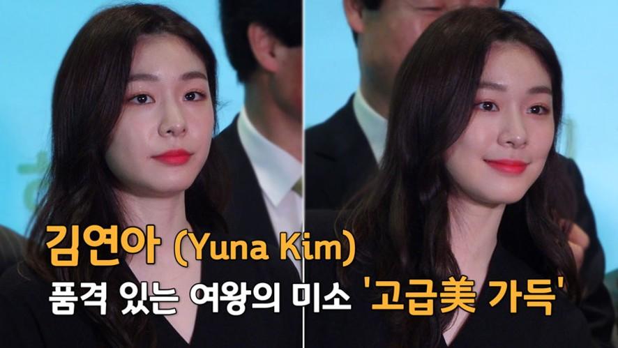 김연아(Yuna Kim), 품격 있는 여왕의 미소 '고급美 가득'
