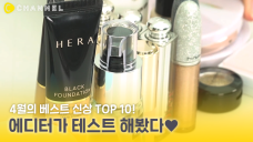 C CHANNEL Korea Beauty Awards🏆 Editor's Review