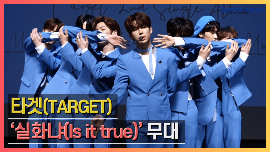 타겟(TARGET), '실화냐(Is it true)' Showcase Stage