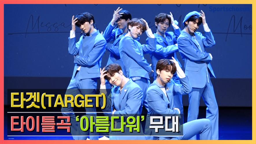 타겟(TARGET), 타이틀곡 '아름다워(Beautiful)' Showcase Stage (M the M)