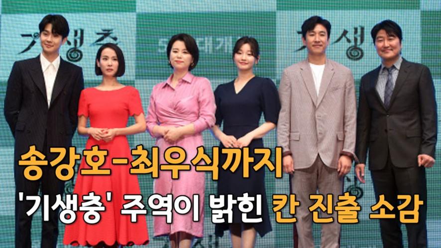 송강호-최우식까지…'기생충' 주역이 밝힌 칸 진출 소감