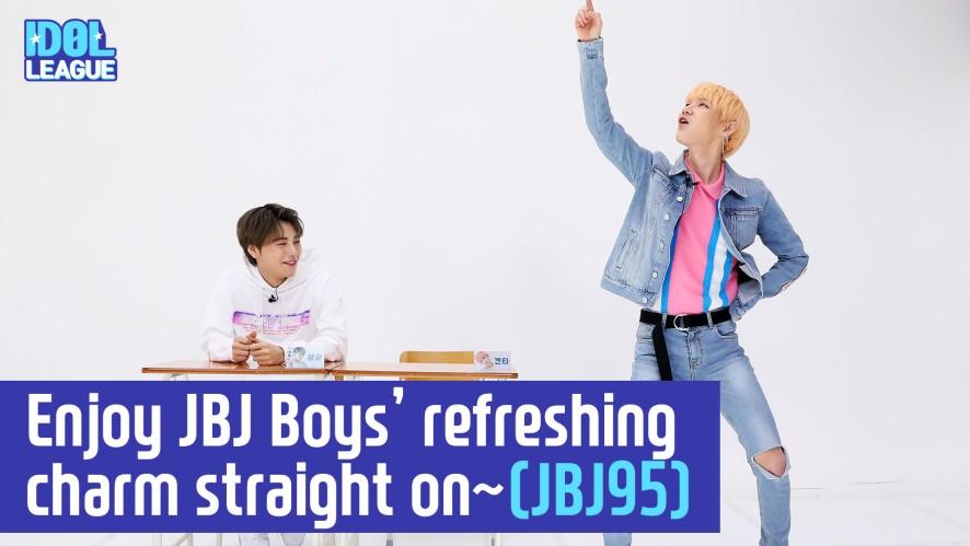 [IDOL LEAGUE] JBJ95의 청량미를 즐기세요