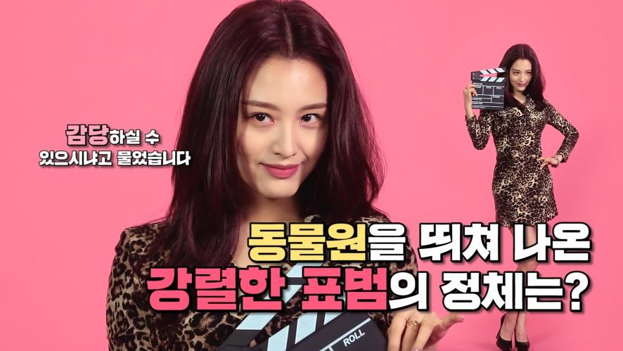 [김재경] 🔥투머치호피도 완벽소화🔥 베로니카박의 포스터 촬영현장 #초면에사랑합니다 (Kim Jae Kyung)