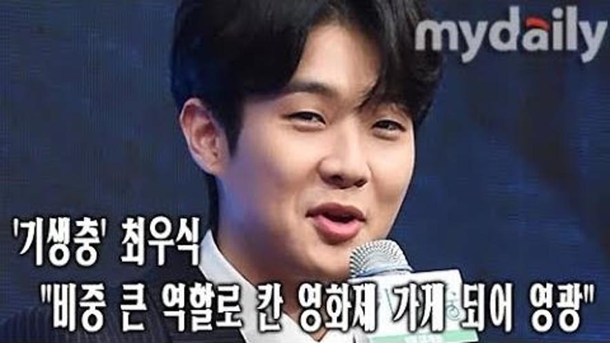 """<기생충> """"비중 큰 역할로 칸 영화제 가게되어 영광"""" (choi woo shik…)"""