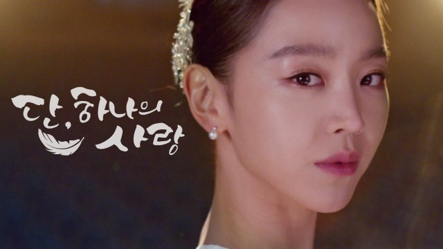 [1차 티저] <단, 하나의 사랑> 비운의 발레리나 신혜선, 판타스틱 천상 로맨스♡ / KBS2 수목드라마 5월 첫 방송