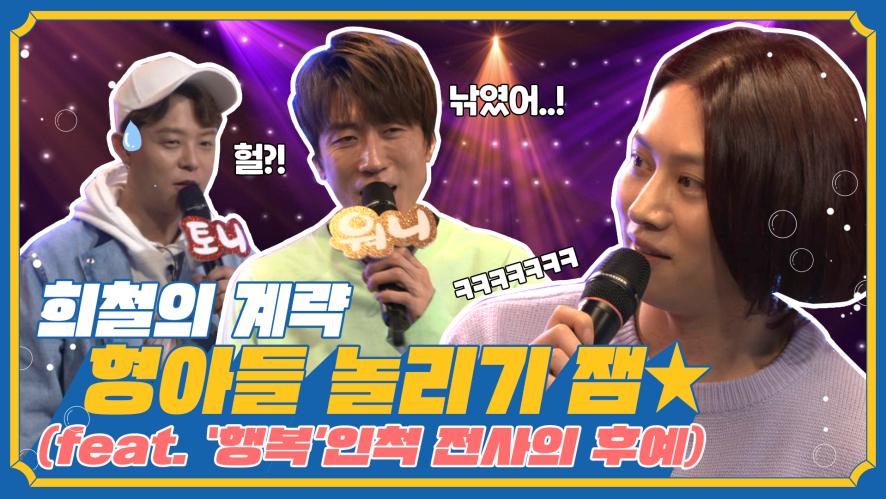 [톡!라이브 #6] 우주⭐대스타 김희철 상암 내한!  토니워니와 함께 행복한(?) 전사의 후예!