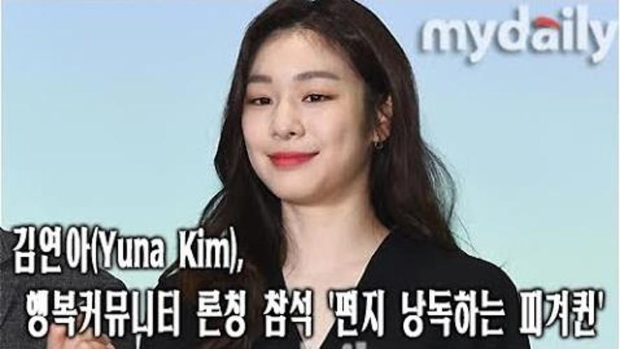 [김연아:Yuna Kim] 편지 낭독하는 피겨퀸