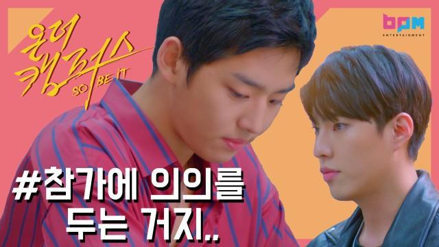 참가에 의의를 두는거지 뭐 [웹드라마 온더캠퍼스 시즌1] - 5강. 하이라이트