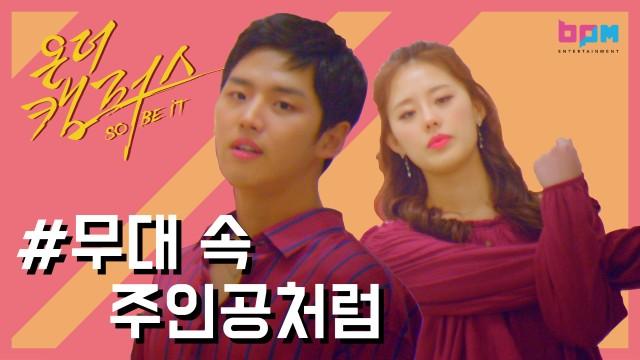 무대 속 주인공처럼 [웹드라마 온더캠퍼스 시즌1] - 5강. 하이라이트