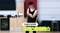 [V PICK! HOW TO in V] 갓세븐 유겸의 프리스타일댄스2🎶(HOW TO DANCE YUGYEOM's Freestyle Dance)