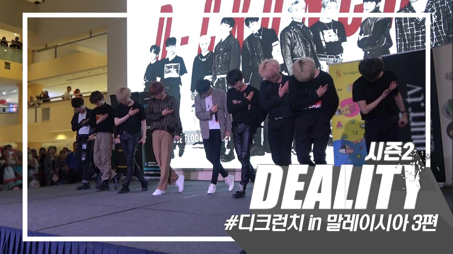 """D-CRUNCH(디크런치) - Deality(디얼리티) EP.07 """"디크런치 in 말레이시아 3편'"""