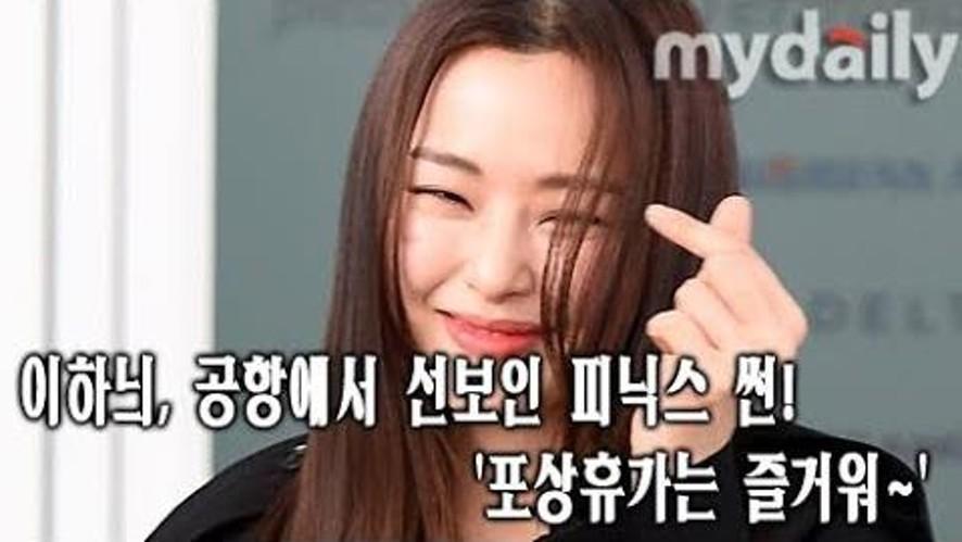 [이하늬:Lee Ha nui] 포상휴가 맘껏 즐기고 올게요~
